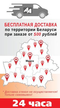 БЕСПЛАТНАЯ ДОСТАВКА при заказе от 300 рублей по всей территории Республики Беларусь!