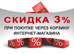 Скидка 3% на все товары оформленные через корзину интернет-магазина!